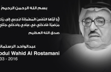 Dubai businessman Abdul Wahid Al Rostamani passes away