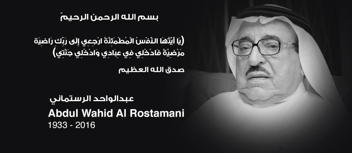 Dubai businessman Abdul Wahid Al Rostamani passes away