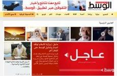 Bahrain indefinitely suspends newspaper al-Wasat