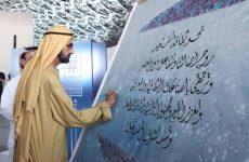 UAE launches cultural development fund
