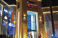 New women-only theme park launched in Saudi