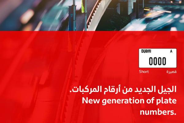 Dubai S Rta Says New Number Plates Mandatory From 2020
