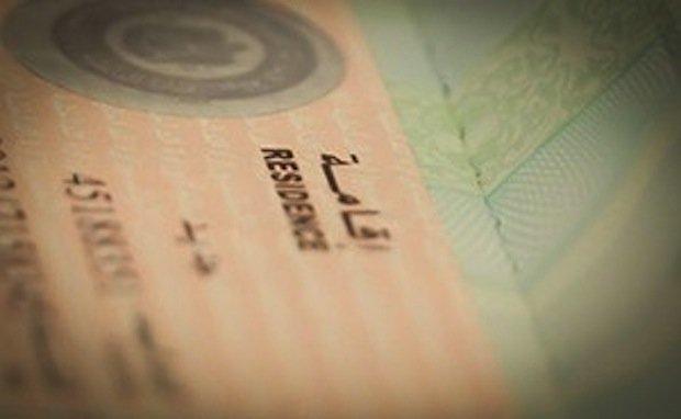 UAE residence-visa 2
