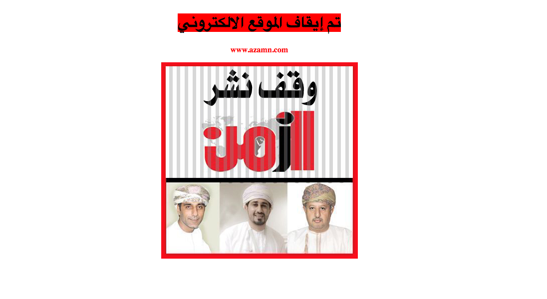 Oman suspends Azamn newspaper following corruption allegations