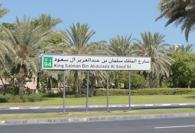 Dubai ruler renames street after Saudi's King Salman - Gulf Business
