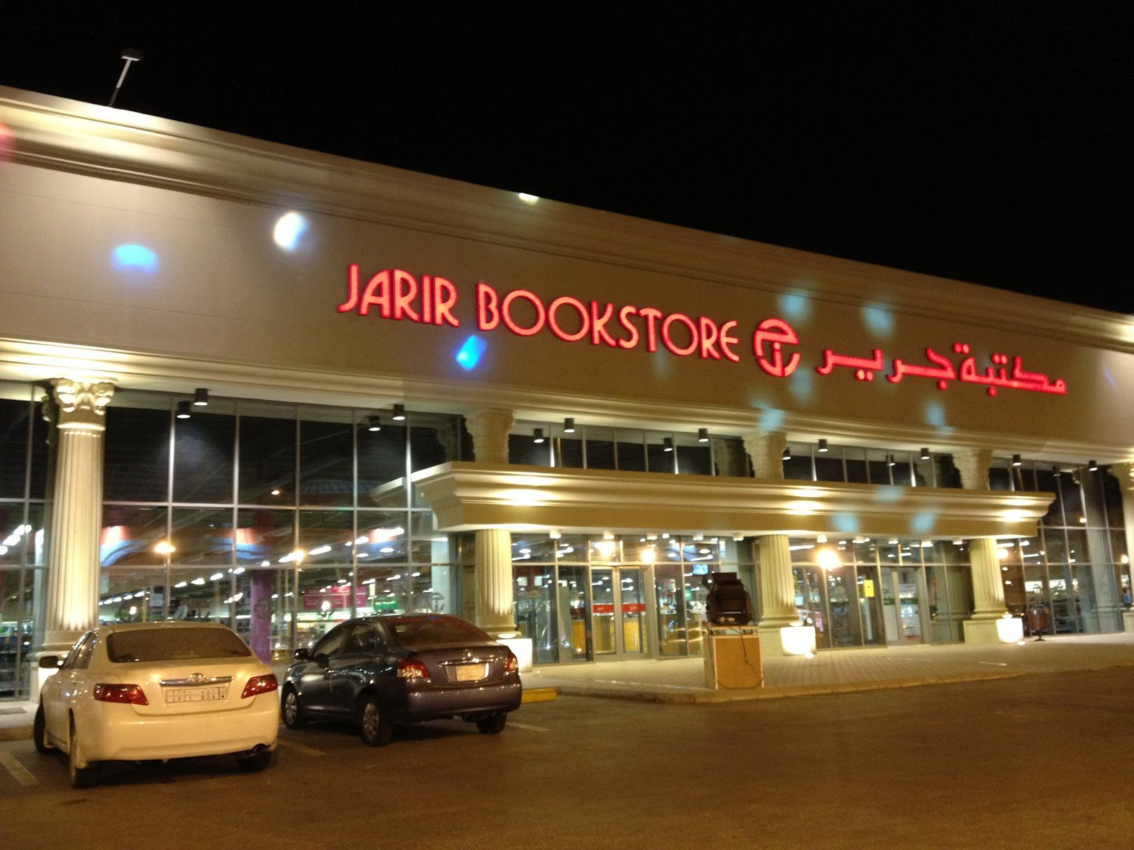 Saudi Retailer Jarir To Invest $293m In Doubling Stores Over Five Years