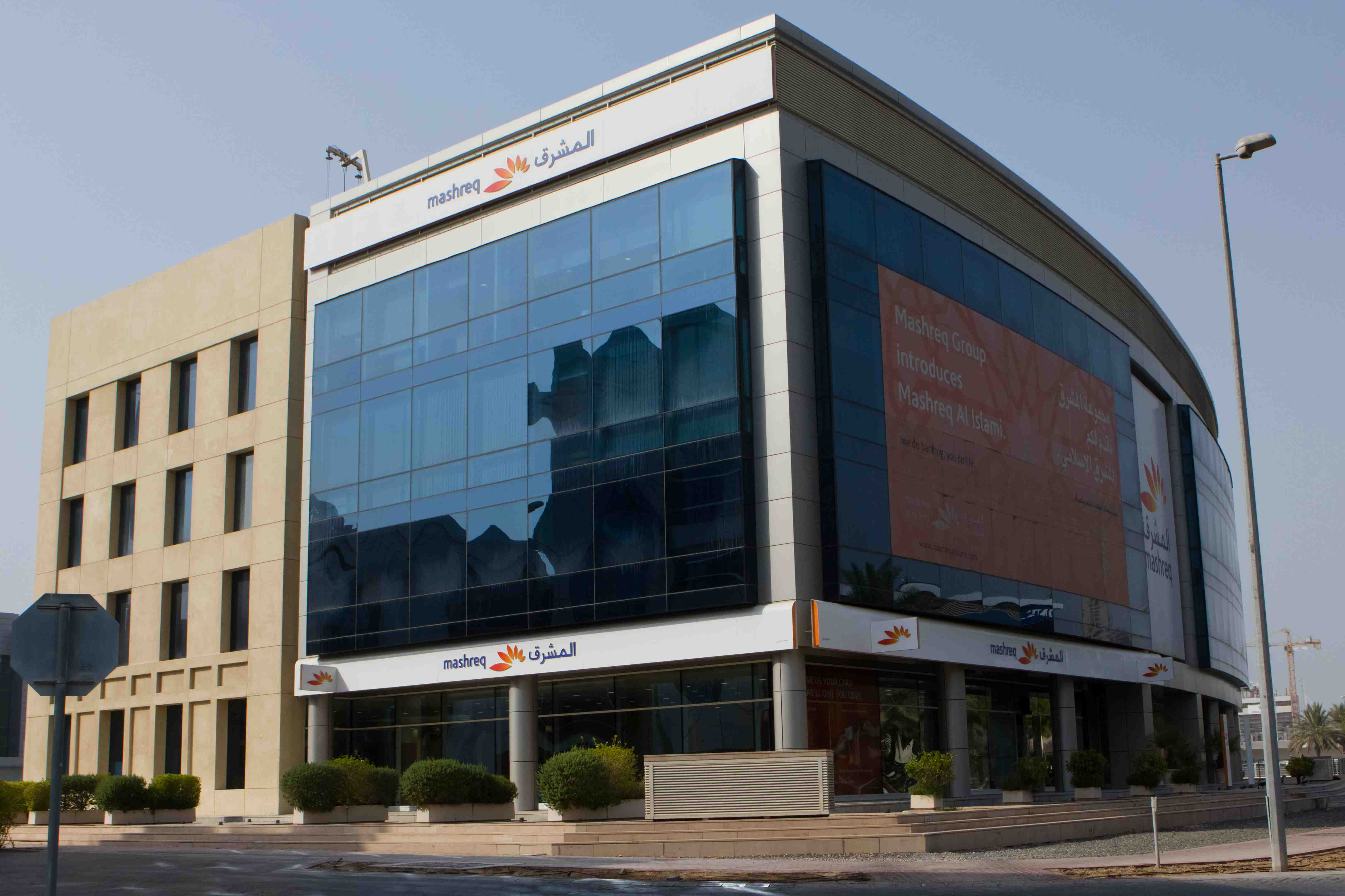 Mashreq Sues ING Over Losses Tied To 'Roach Motel' Debt