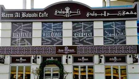 Dubai's Marka Buys Reem Al Bawadi Restaurant Chain For Dhs315m
